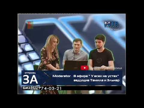 Эфир на телеканале MTV - столица Махачкала