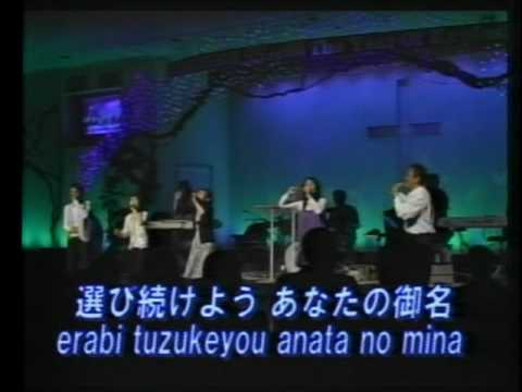 Blessed Be Your Name (Japanese)