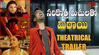 MITHAI Theatrical Trailer | Latest Telugu Movies 2018 | Priya Darshini | TeluguOne