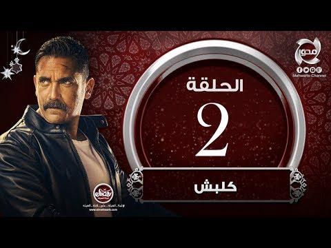 مسلسل كلبش - HD - الحلقة  الثانية -  بطولة أمير كراراه   Kalabsh- Episode 2