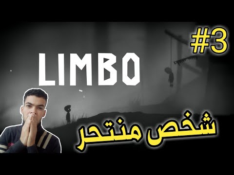 #3 وصلت إلى مكان ملئ بأموات 😱 Limbo