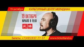 Сергей ТРОФИМОВ.  Концерт 19 октября