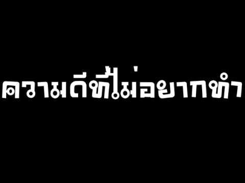 Labanoon - ความดีที่ไม่อยากทำ.wmv