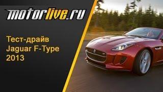 Тест-драйв Jaguar F-Type 2013