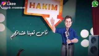 اغنيه حكيم ناس تعبنا عشانهم