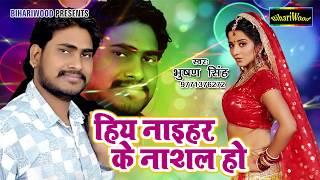 New Bhojpuri Songs 2018 Hiya Nayihar Ke Naasal Ho Bhushan Singh Latest Bhojpuri Song 2018