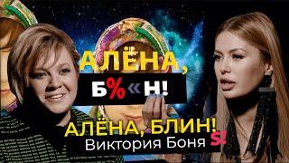 Виктория Боня — тайна 5G, свидания с Сафиным, причины развода со Смерфитом, примирение с Водонаевой