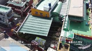 2020년 솔롱고스어닝 설치 : 부산두레학교 [전동식 …