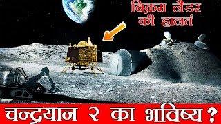 आखिर कब तक Vikram Lander से इसरो संपर्क कर पायेगा | Nasa Is Surprised by How Chandrayan 2  Did it ?