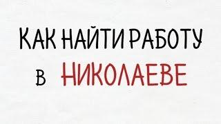 Работа Николаев. Как найти работу в Николаеве, как заполнить резюме, где искать вакансии в Николаеве