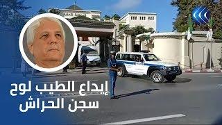 شاهد.. لحظة ترحيل وزير العدل الجزائري الأسبق الطيب لوح إلى سجن الحراش