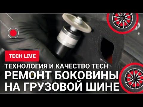 Ремонт боковых порезов грузовых бескамерных шин заплатами ТЕСН (холодная вулканизация)