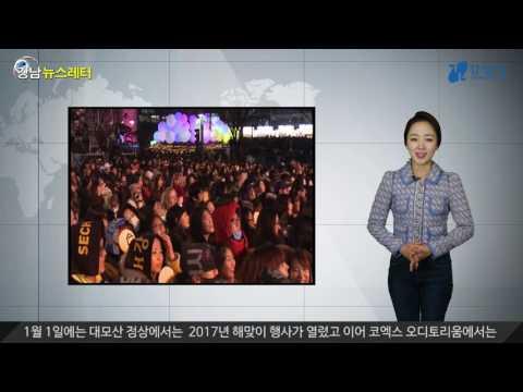 강남 뉴스레터 2017년 01월