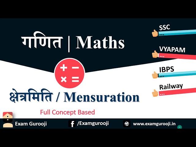 Maths   गणित - क्षेत्रमिति   Mensuration for SSC, IBPS, PO, Railways, Vyapam