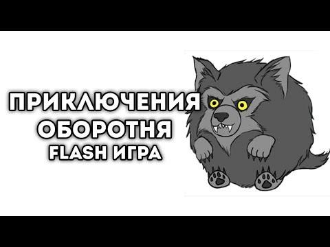 [FLASH ИГРА] - ПРОКАЧАЙСЯ ИЛИ УМРИ!