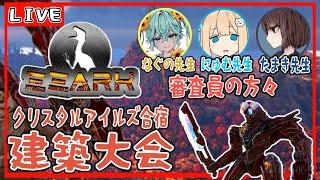 【ARK】クリスタルアイルズ合宿建築大会!!!!【#ミミARK】