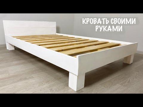 Сделать кровать своими руками быстро и дешево видео