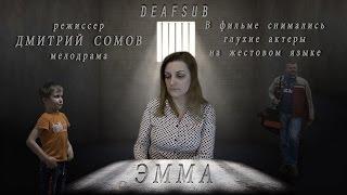 Трейлер - ЭММА (2017) на жестовом языке и с субтитрами