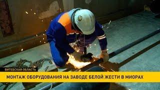 Оборудование для производства супертонкой жести устанавливают на заводе под Миорами