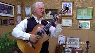 Русский романс. Музыкальная гостиная Игоря Куринного