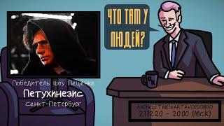 Петухинезис - Победитель шоу Пацанки. Санкт-Петербург. ЧТО ТАМ У ЛЮДЕЙ #153