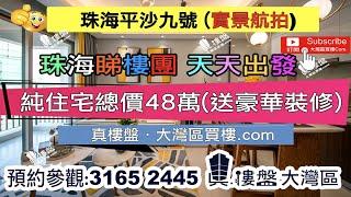 純住宅總價48萬(送豪華裝修)-首期4.8萬(銀行按揭)