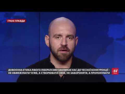 24 Канал: Кремль использует инертную массу в Украине, Грани пр...