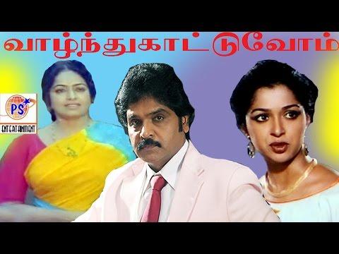 வாழ்ந்து காட்டுவோம் || Vazhnthu Kaatuvom|Ramki,Gowthami,K R Vijaya In Action Tamil Full Movie