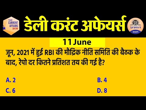 11  june Current Affairs in Hindi | Current Affairs Today | Daily Current Affairs Show | Exam