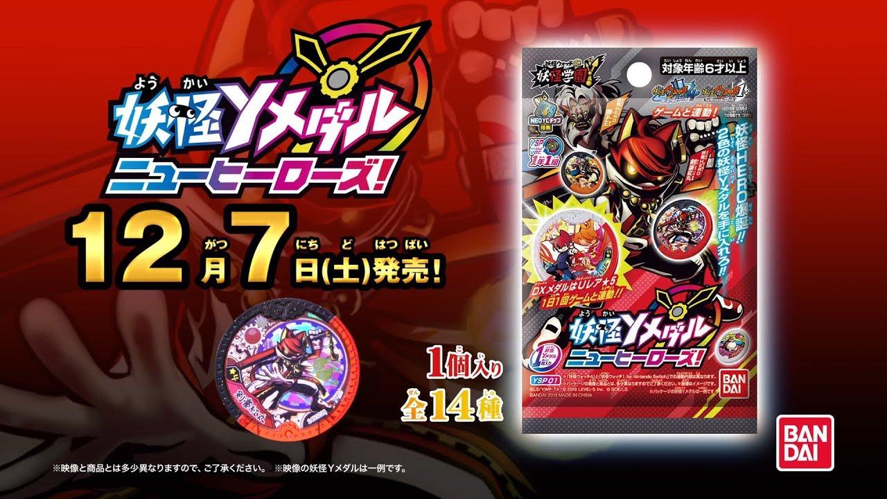DX YSPウォッチ/妖怪Yメダル ニューヒーローズ!