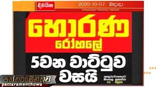 Paththaramenthuwa - (2020-10-07)   ITN Thumbnail