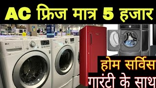 5 हज़ार में AC वाशिंग मशीन Cheapest Electronic Products In Delhi