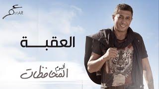 عمر العبداللات -  العقبة    ألبوم المحافظات