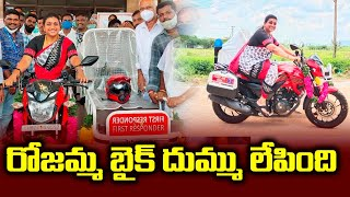 MLA Roja Launches Bike Ambulance | RK Roja | Andhra Politics