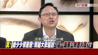 0509新聞追追追》PART1 (追!官學兩棲?領18%?林萬億成抗議年改頭號戰犯?幕後?)