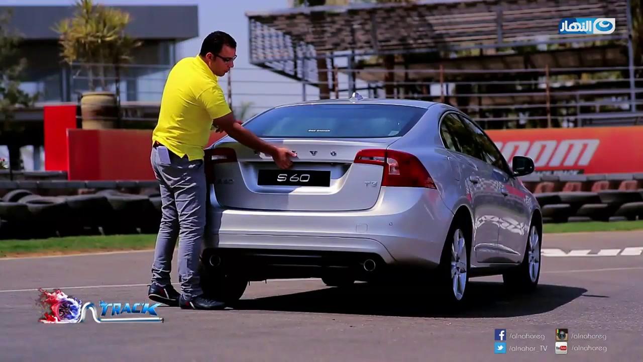 تقرير رائع وقوي عن السياراة Volvo S60 الجديدة .. هتوديك اسكندرية بـ 10 لتر