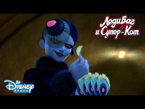 Маюра создаёт мощного сенсомонстра | Леди Баг и Супер-Кот – Леди Баг | Канал Disney