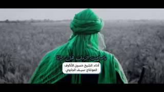 ياصاحب الزمان هل ترانا | أداء الشيخ حسين الأكرف | جديد 2020
