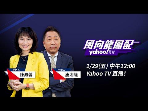 中國大陸宣布台灣豬肉禁令 政治宣示經濟制裁首部曲?【Yahoo TV#風向龍鳳配】#LIVE