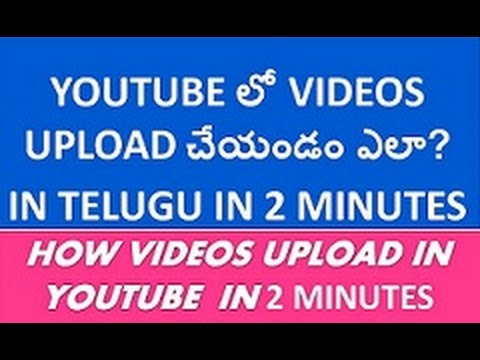 HOW VIDEOS UPLOAD IN YOUTUBE IN 2 MINUTES IN TELUGU