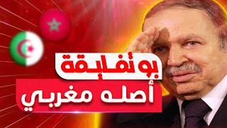 تفاصيل خاصة من حياة عبد العزيز بوتفليقة وكيف غادر المغرب وأصبح رئيسا للجزائر