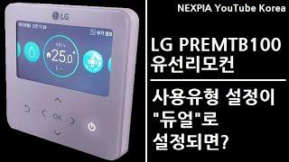 [시스템(천장형)에어컨] 관련 LG PREMTB100 …