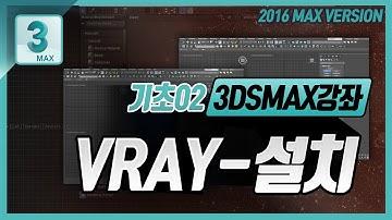 3DMAX 강좌 :: 기초 02 - V-ray 설치