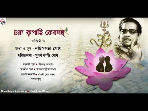 Guru Kripahi Kebalam | Nachiketa Ghosh | Devotional| Srikanto , Jayati , Haimanti , Swagatalakshmi