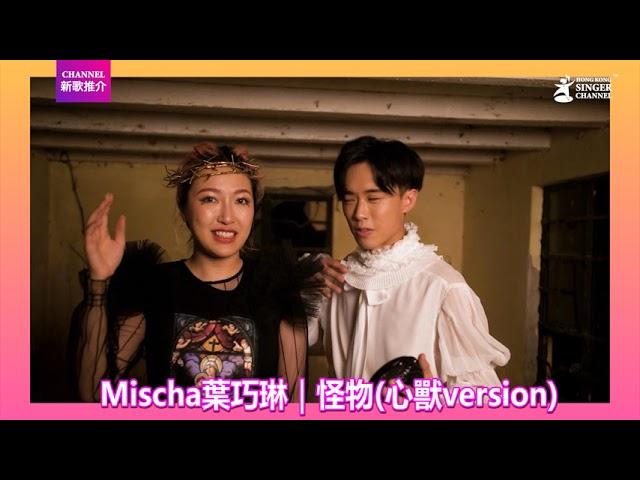 Mischa葉巧琳|怪物 (心獸version)|Channel新歌推介⭐️⭐️