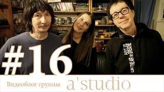 A'Studio репетируют песню «Далеко» с группой Centr.