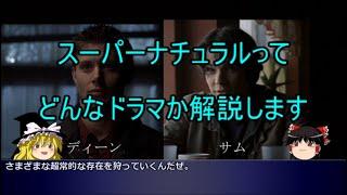 SUPERNATURAL シーズン1 第21話