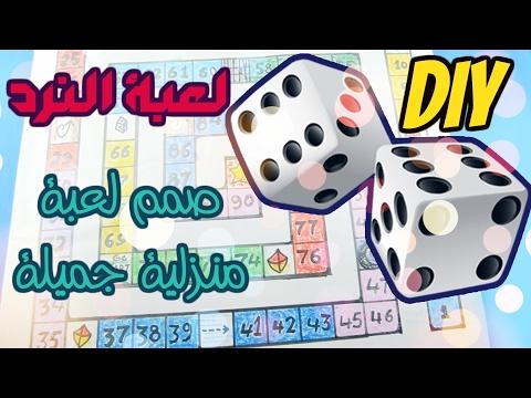صمم لعبتك الممتعة في الحجر المنزلي Make Your Own Game Diy Youtube