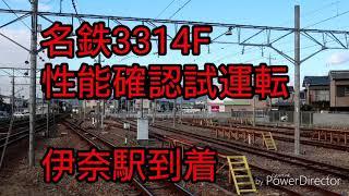 名鉄3314F 試運転 伊奈駅到着