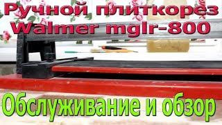 Ручной рельсовый плиткорез Walmer ( Валмер ) mglr-800. Обслуживание и обзор инструмента.